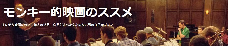 お勧めの映画ブログ